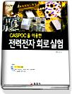 See the educational material for Caspoc!